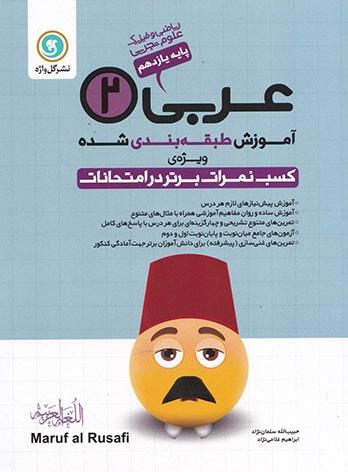 آموزش عربی یازدهم گل واژه