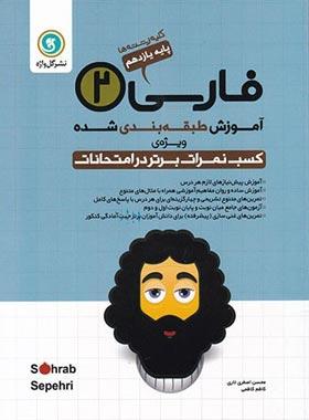 آموزش طبقه بندی شده فارسی یازدهم گل واژه