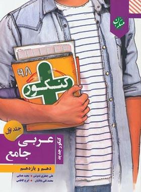 عربی پایه دهم و یازدهم کنکور پلاس مبتکران (جلد اول)
