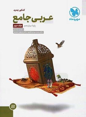 عربی دوازدهم مهروماه (جلد دوم)