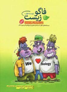 فاگوزیست زیست شناسی دوازدهم فاگو (جلد اول)