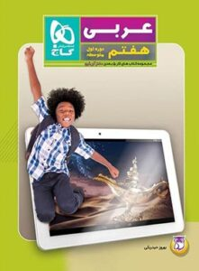 کتاب کار عربی هفتم 5 بعدی دکتر ای کیو گاج
