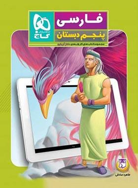 کتاب کار فارسی پنجم دبستان 5 بعدی دکتر آی کیو گاج