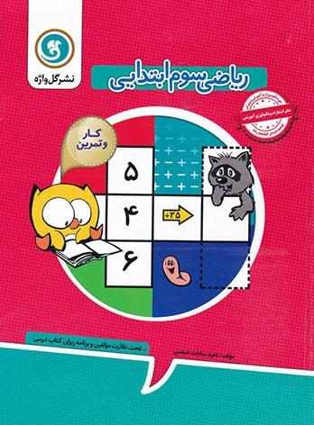 کتاب کار و تمرین ریاضی سوم گل واژه
