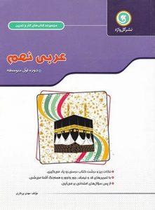کتاب کار و تمرین عربی نهم گل واژه