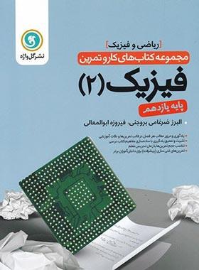 کتاب کار و تمرین فیزیک یازدهم رشته ریاضی گل واژه