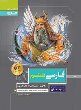 پرسمان فارسی ششم دبستان گاج