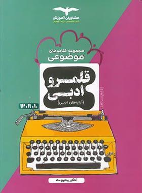 آرایه های ادبی موضوعی مشاوران آموزش