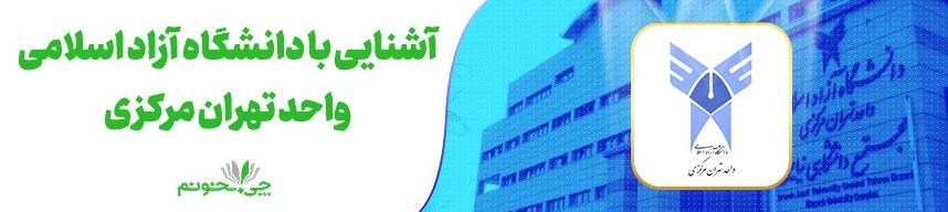 آشنایی با دانشگاه آزاد اسلامی واحد تهران مرکزی