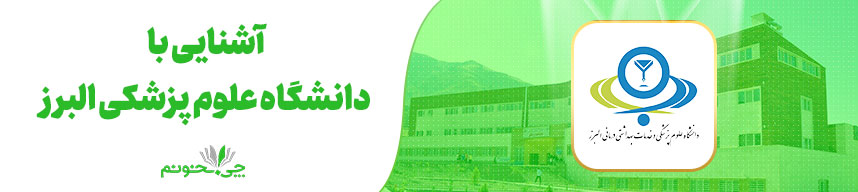 آشنایی با دانشگاه علوم پزشکی البرز