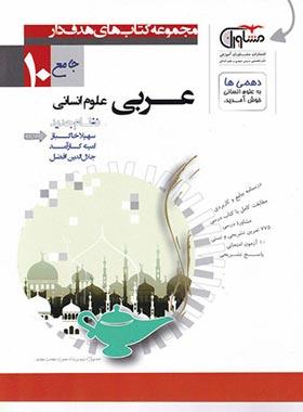 عربی دهم انسانی هدف دار مشاوران آموزش