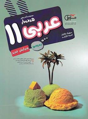 عربی یازدهم هدف دار مشاوران آموزش