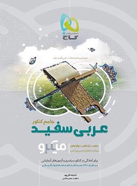 عربی سفید جامع کنکور میکرو گاج