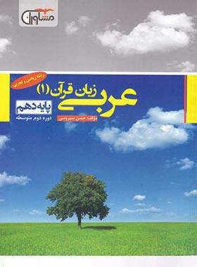 عربی زبان قرآن دهم مشاوران آموزش