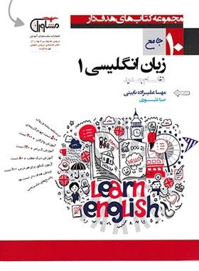 انگلیسی دهم جامع مشاوران آموزش