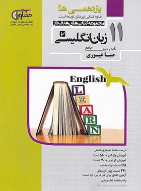 انگلیسی یازدهم جامع مشاوران آموزش
