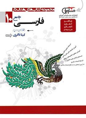 فارسی دهم جامع مشاوران آموزش