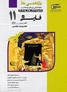 فارسی یازدهم جامع مشاوران آموزش