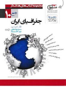 جغرافیای ایران دهم جامع مشاوران آموزش