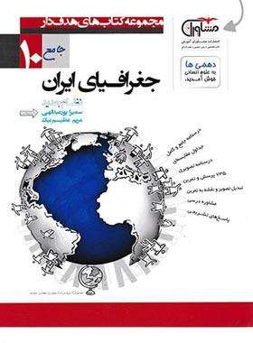 جغرافیای ایران دهم هدف دار مشاوران آموزش
