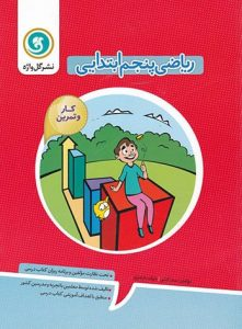کتاب کار و تمرین ریاضی پنجم گل واژه