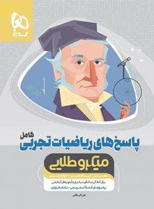 پاسخ های ریاضیات تجربی کامل میکرو طلایی گاج (جلد دوم)