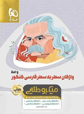 واژگان سطر به سطر فارسی و املا مینی میکرو طلایی گاج