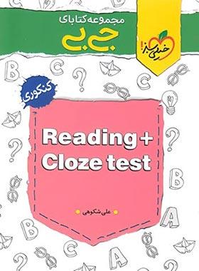 جیبی Reading + Cloze test خیلی سبز
