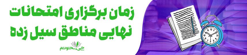 زمان برگزاری امتحانات نهایی مناطق سیل زده اعلام شد