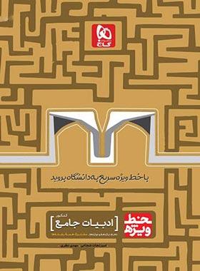 خط ویژه ادبیات جامع کنکور گاج