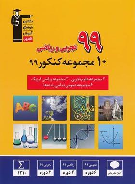 10 مجموعه کنکور 99 ریاضی و تجربی قلم چی