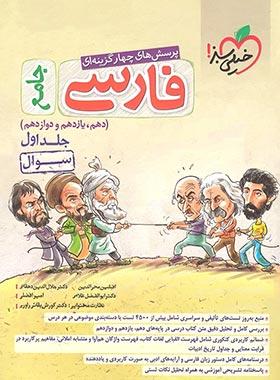فارسی جامع تست خیلی سبز (جلد اول)