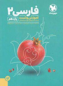 آموزش و تست فارسی یازدهم مهروماه