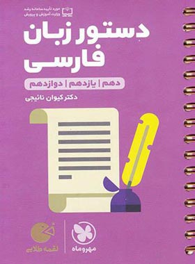 دستور زبان فارسی لقمه طلایی مهروماه