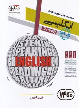 انگلیسی پایه دهم و یازدهم هدف دار مشاوران آموزش