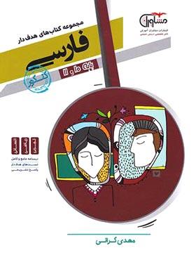 فارسی پایه دهم و یازدهم هدف دار مشاوران آموزش