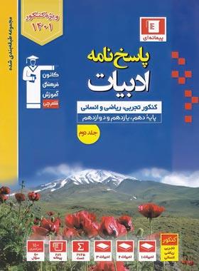 پاسخنامه ادبیات فارسی کنکور آبی قلم چی (جلد دوم)