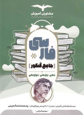 فارسی جامع کنکور مشاوران آموزش