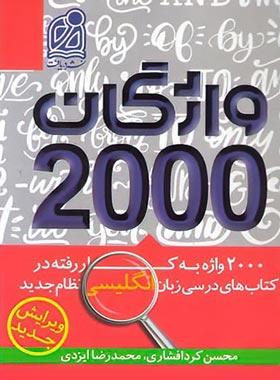 2000 واژگان کتاب های درسی انگلیسی نشر دریافت
