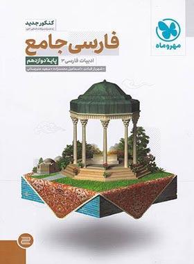 فارسی دوازدهم جامع مهروماه