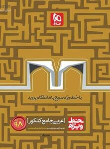 خط ویژه عربی جامع کنکور گاج