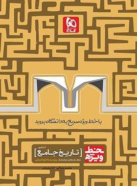خط ویژه تاریخ جامع کنکور انسانی گاج