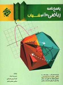 پاسخنامه ریاضی دهم شهاب مبتکران (جلد دوم)