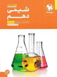 شیمی دهم تست مهروماه (جلد اول)