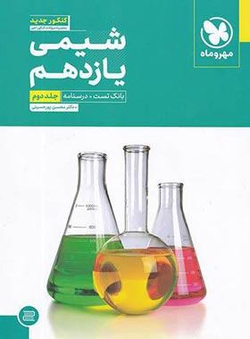 شیمی یازدهم تست مهروماه (جلد دوم)