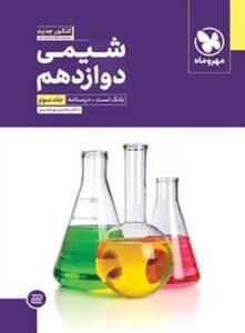 شیمی دوازدهم تست مهروماه (جلد سوم)