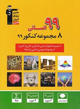 8 مجموعه کنکور 98 رشته انسانی زرد قلم چی