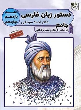 دستور زبان فارسی جامع کنکور تخته سیاه