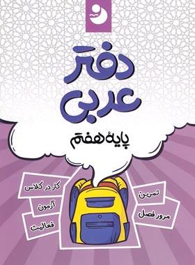 دفتر عربی هفتم کامل طلایی