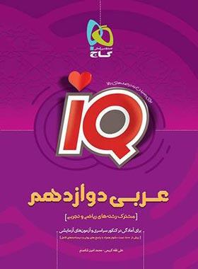 عربی دوازدهم IQ گاج